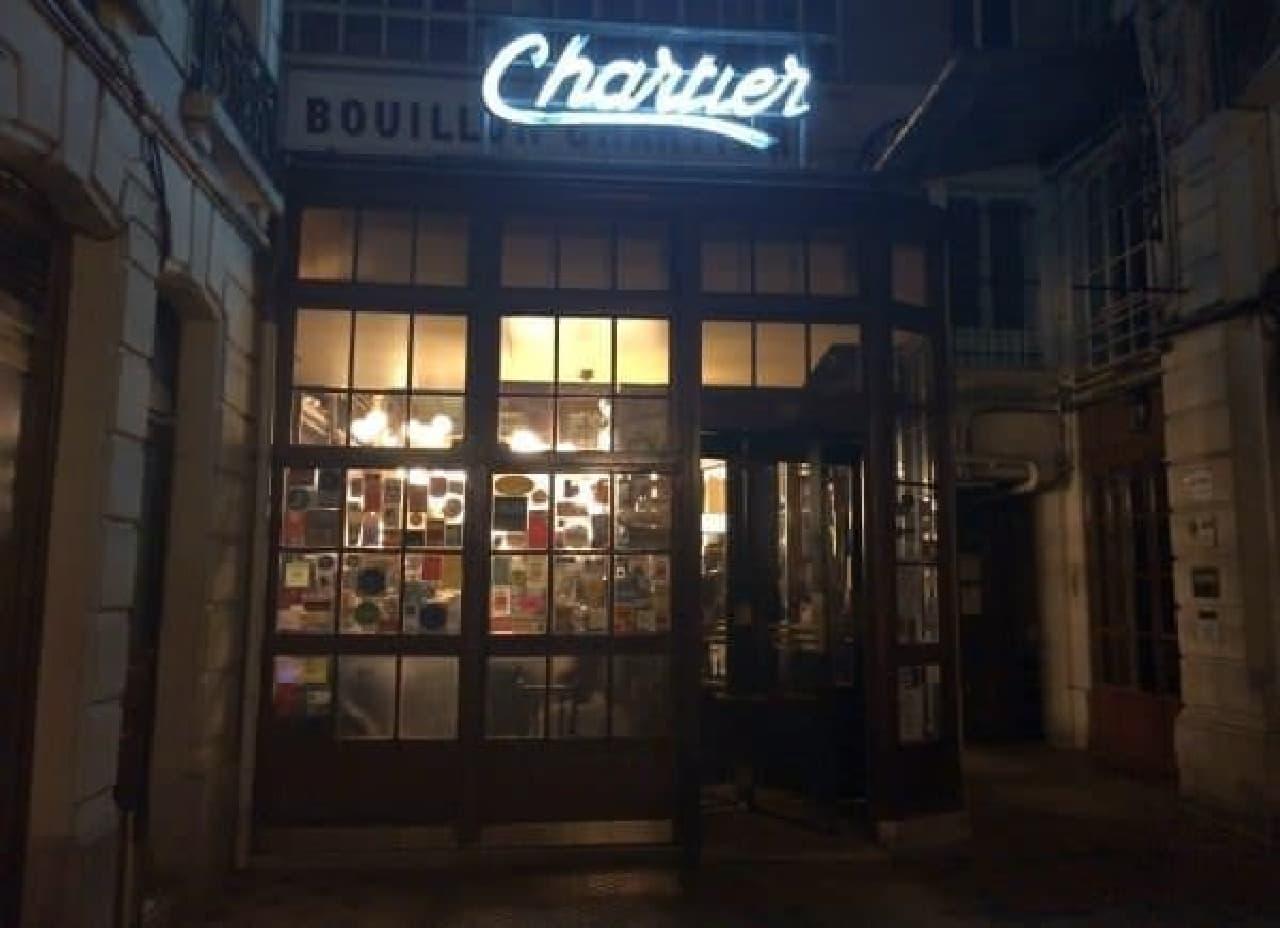 シャルティエの入口。素朴なたたずまいが好感度大