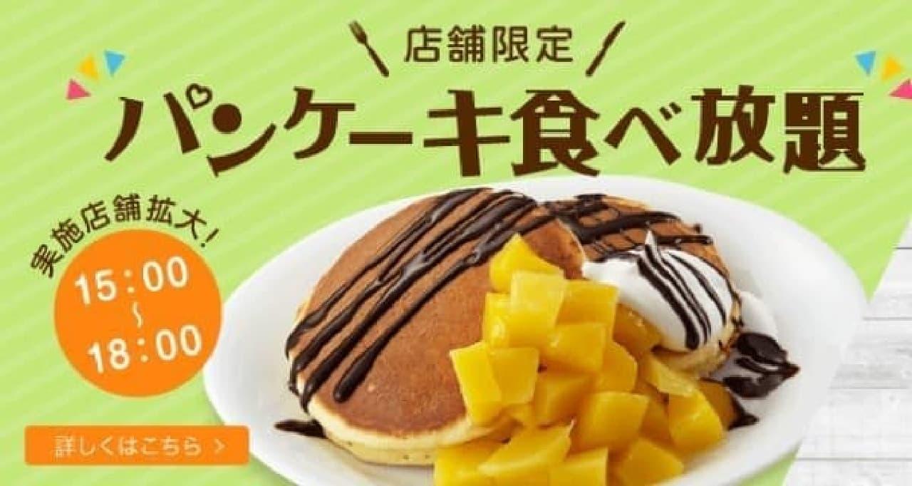 デニーズのふっくらパンケーキが食べ放題!