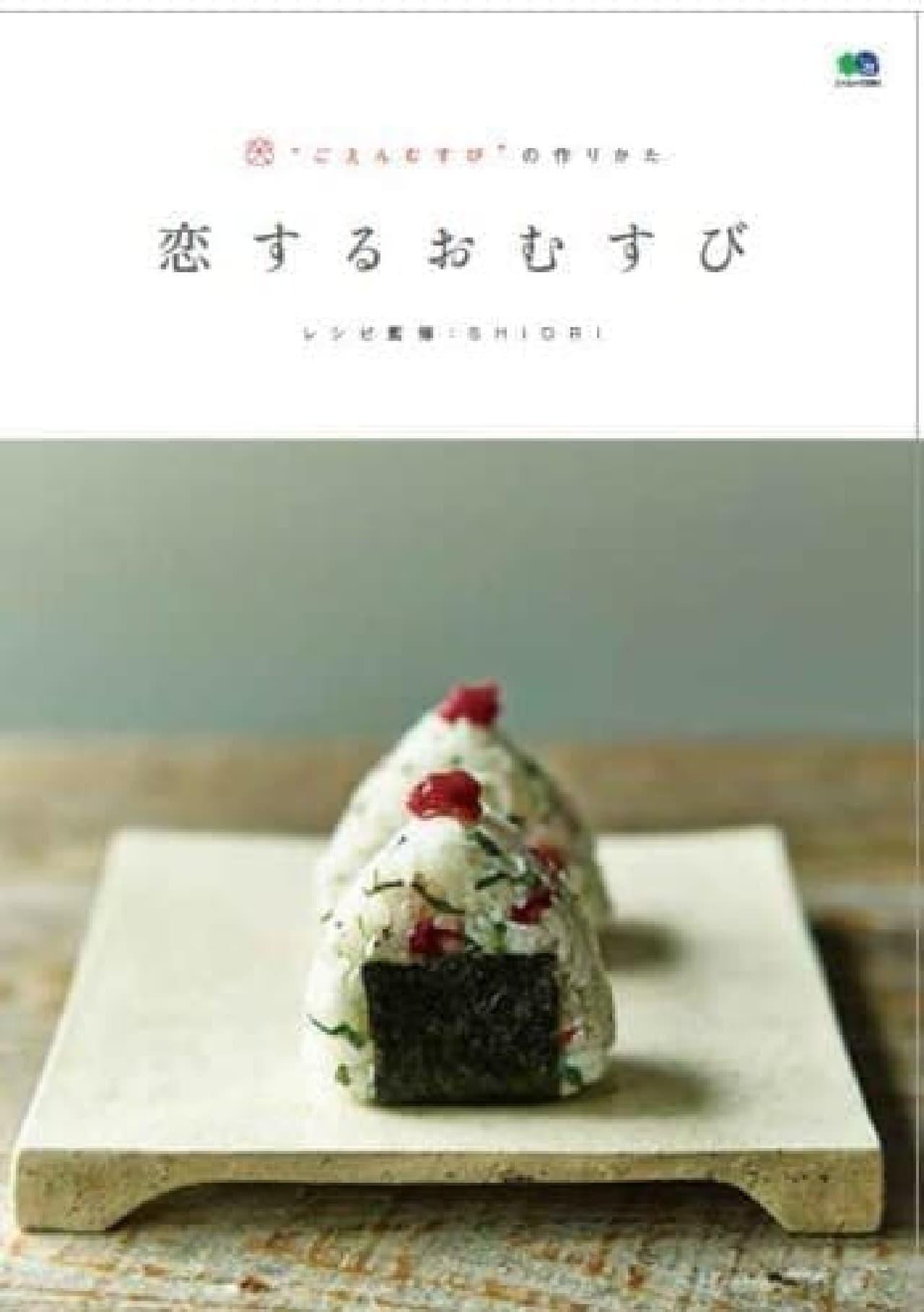 """12月1日発売「恋するおむすび""""ごえんむすび""""の作りかた」"""