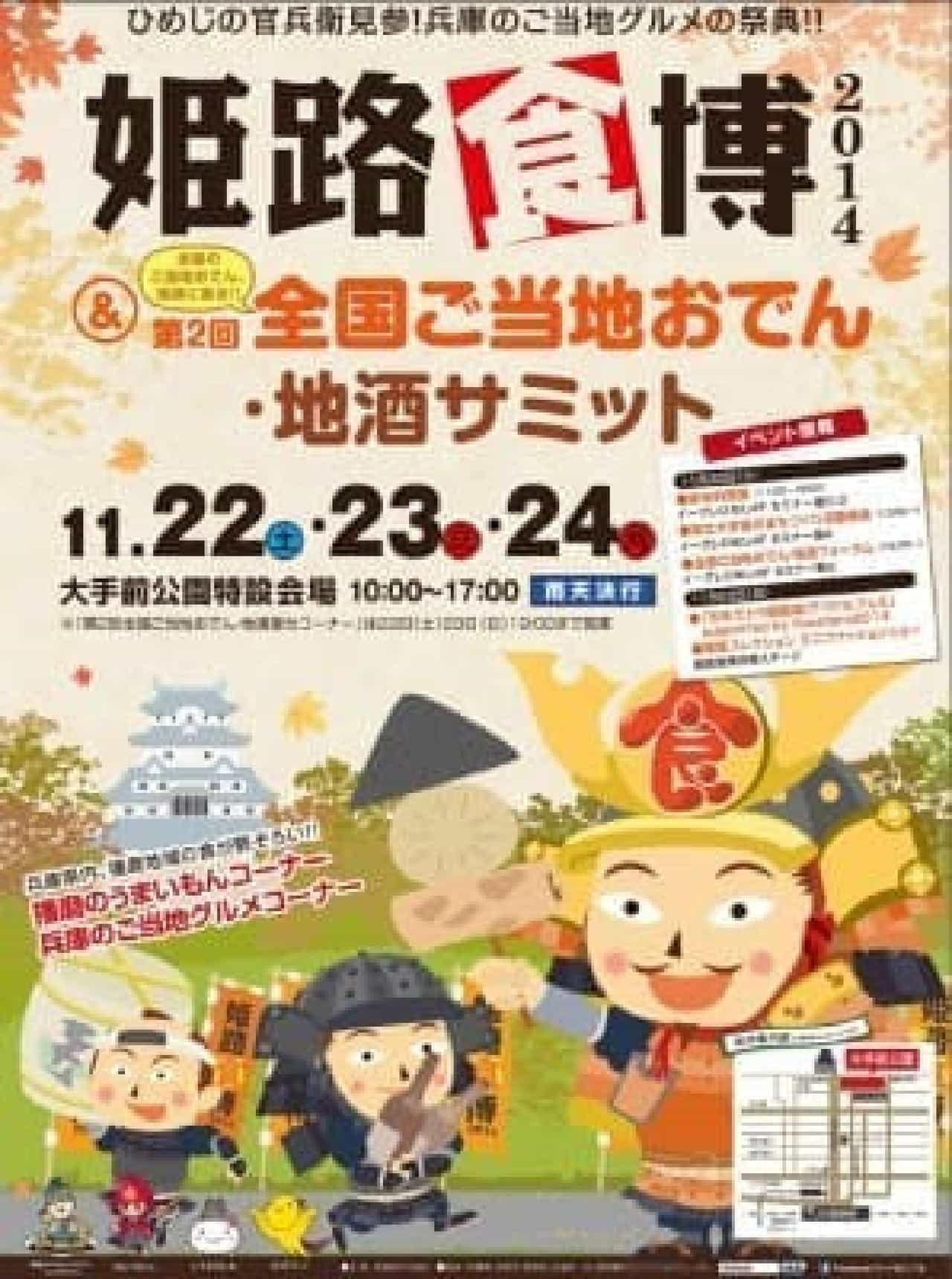 """""""うまいもん""""満載!「姫路食博2014」開催  (出典:姫路食文化協会)"""