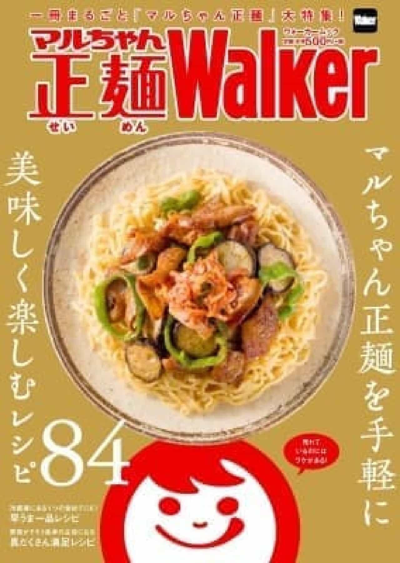 一冊まるごと「マルちゃん正麺」なレシピ本が登場