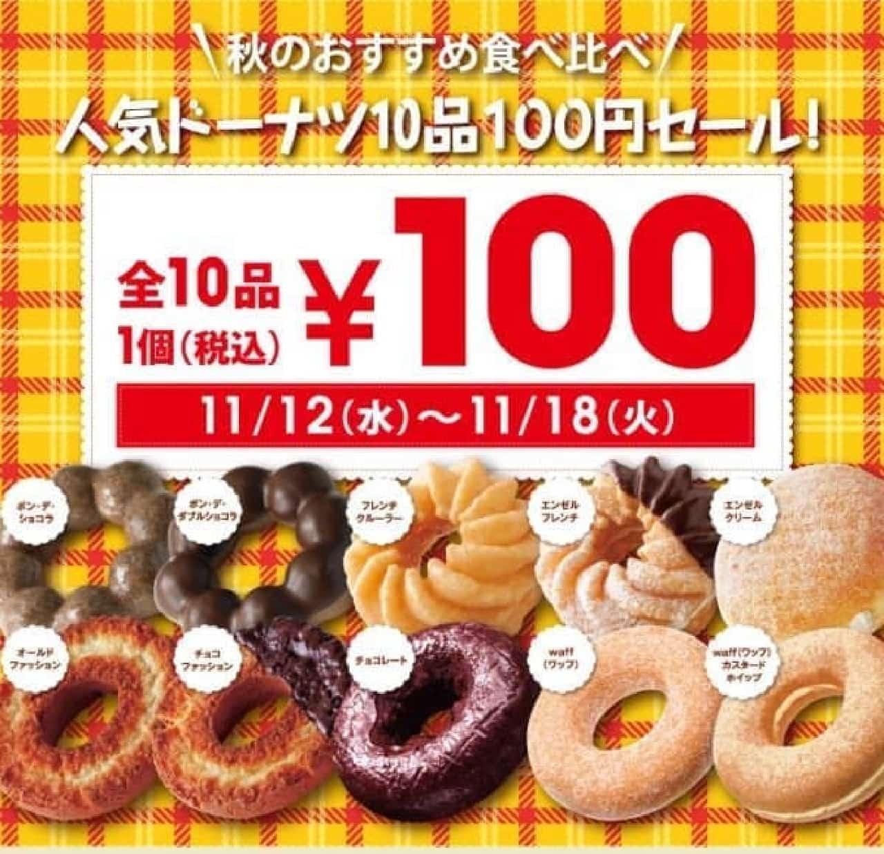 秋のおすすめドーナツを食べ比べ!  (出典:ミスタードーナツ公式サイト)