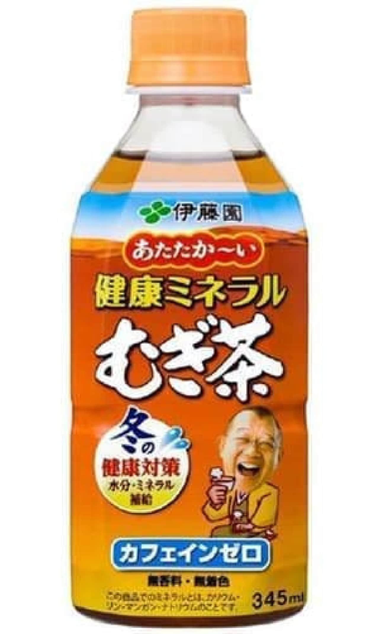 冬もむぎ茶で水分補給!  「あたたか~い健康ミネラルむぎ茶」
