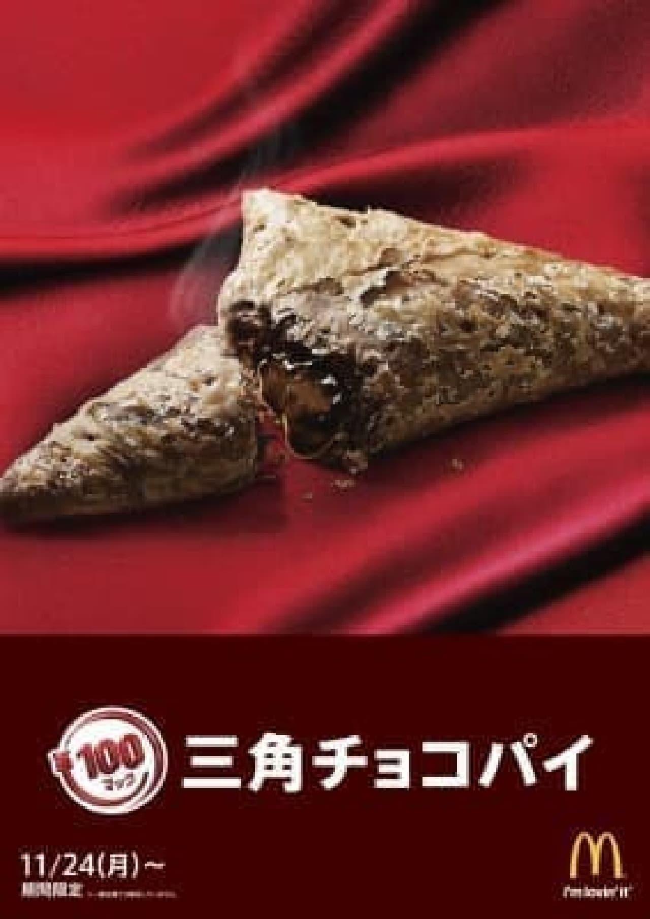 マック「三角チョコパイ」が100円で登場!