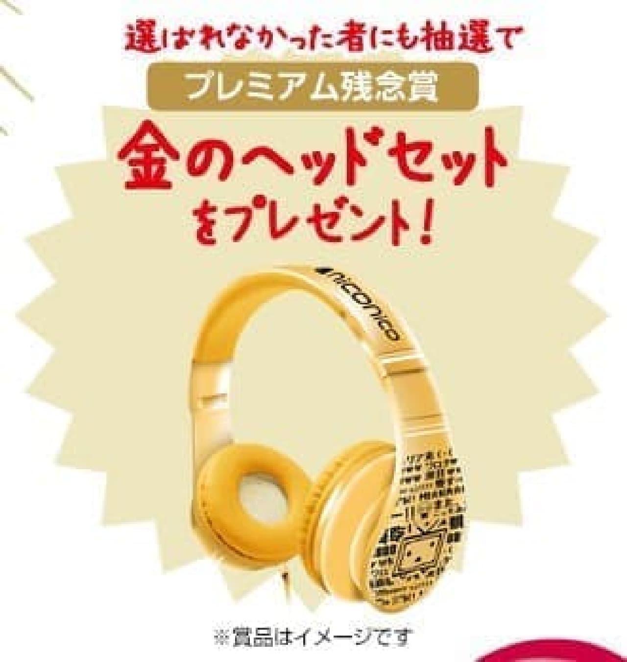 プレミアム残念賞の  「金のヘッドセット」