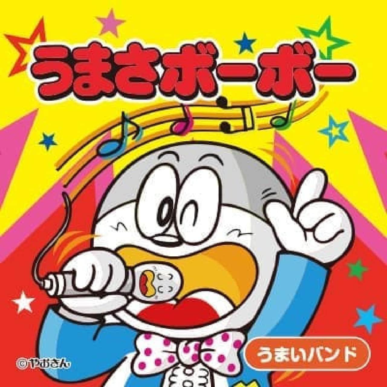うまい棒35周年記念で公式テーマソングリリース!