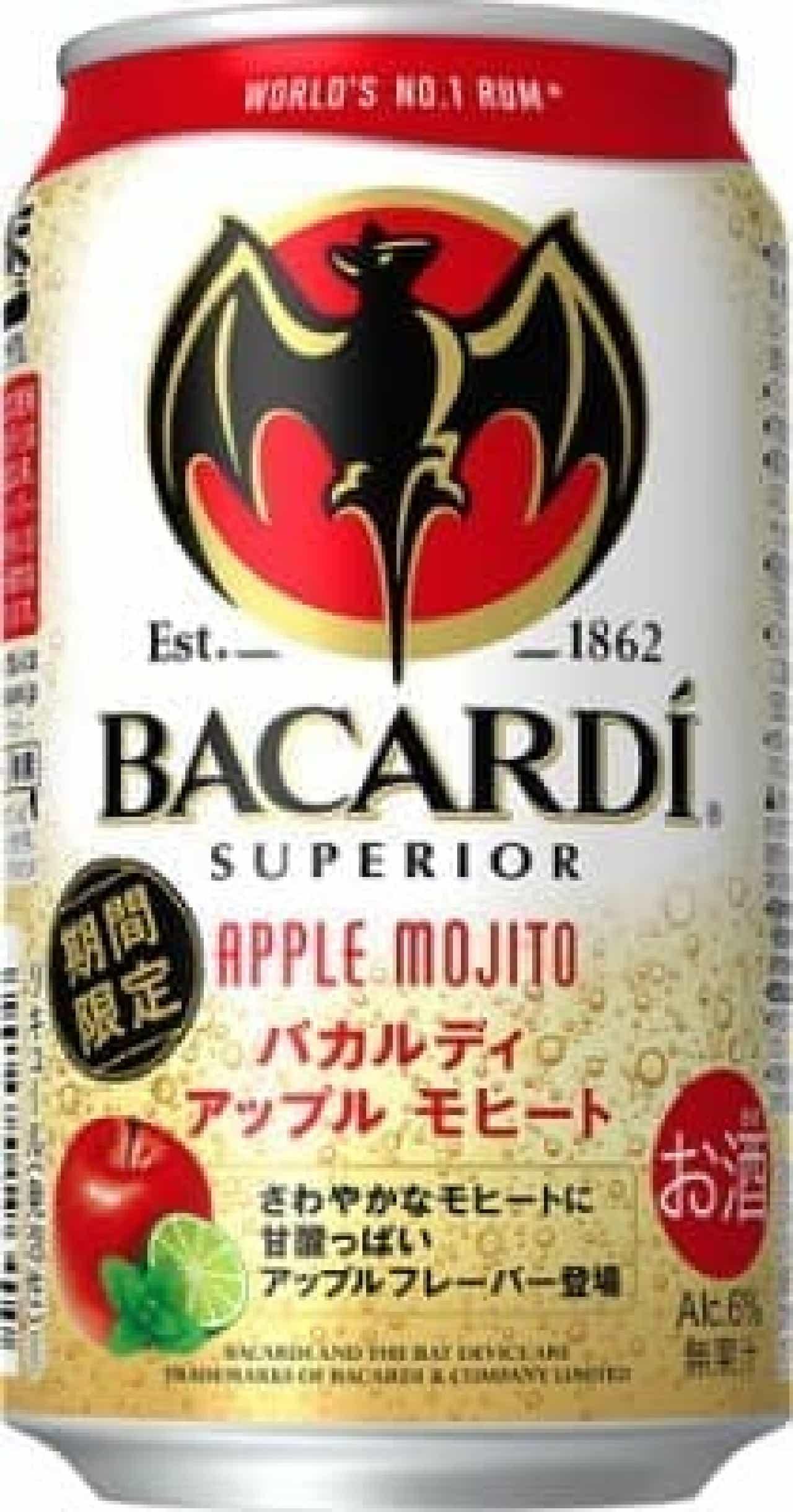 バカルディのモヒートに、甘酸っぱいアップルフレーバー