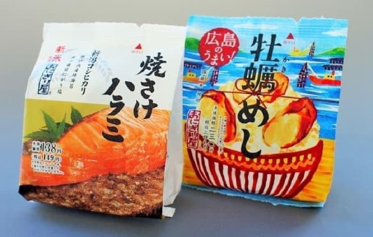 ローソン「新潟コシヒカリおにぎり 焼さけハラミ」(左)と  「広島のうまい!牡蠣めし」