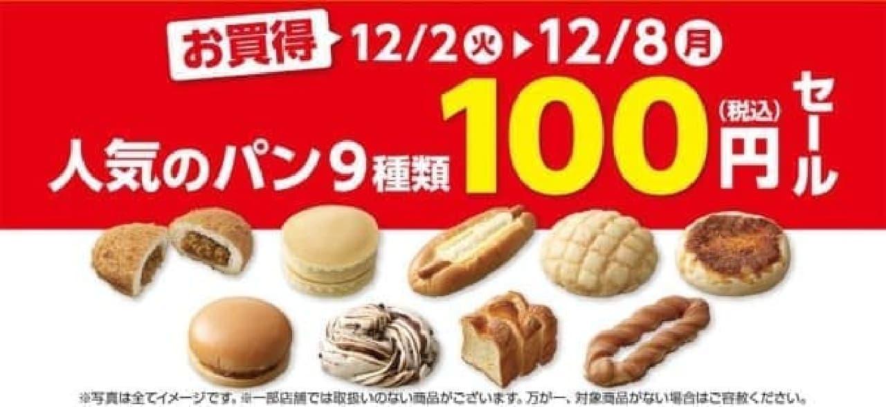人気のパン9種類が7日間限定で100円に!
