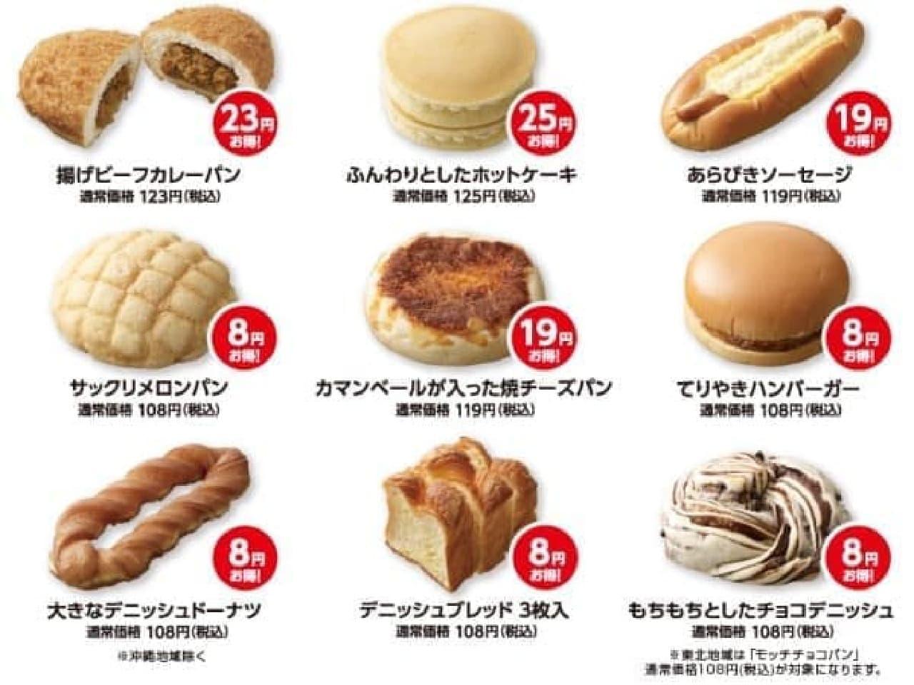 セール対象のパン9種類