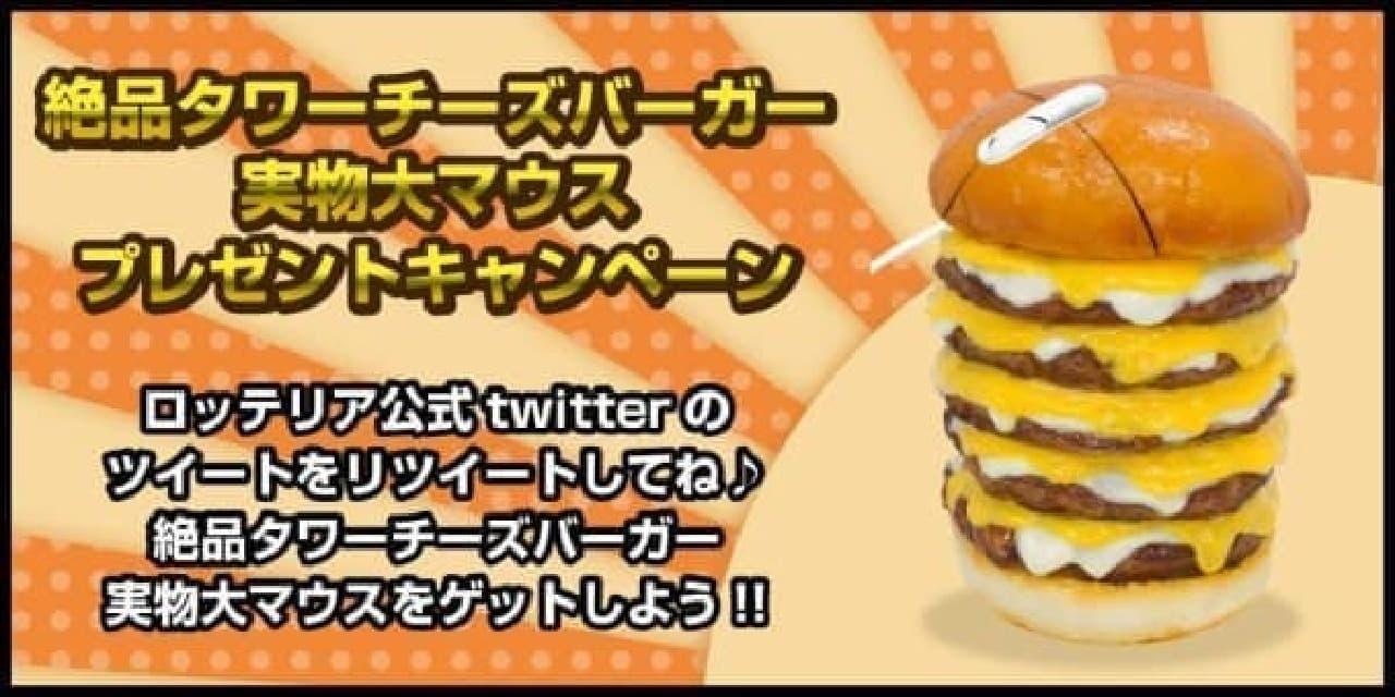 応募期間は12月14日まで!急げ~!  (出典:ロッテリア公式 Twitter)