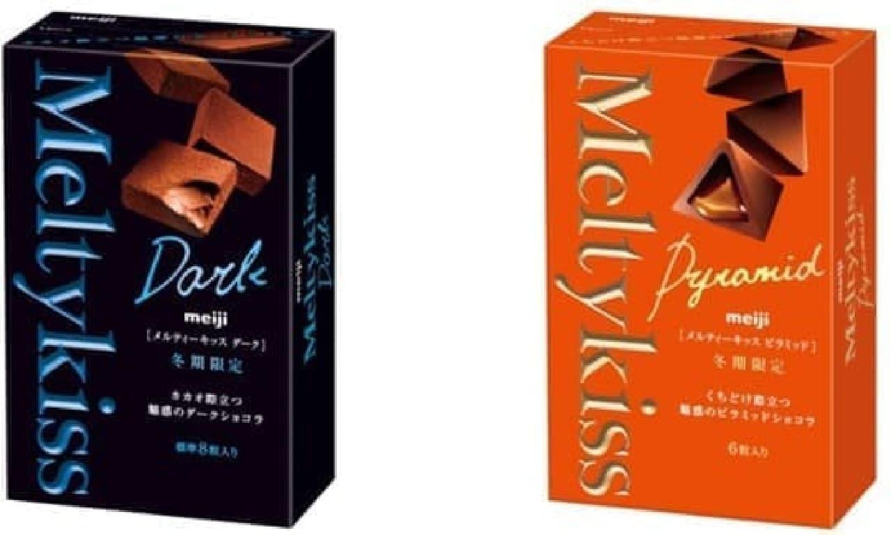 キレのよいカカオの味わいが際立つ「メルティーキッス ダーク」(左)と  中からキャラメルソースがとろけ出す「同 ピラミッド」(右)