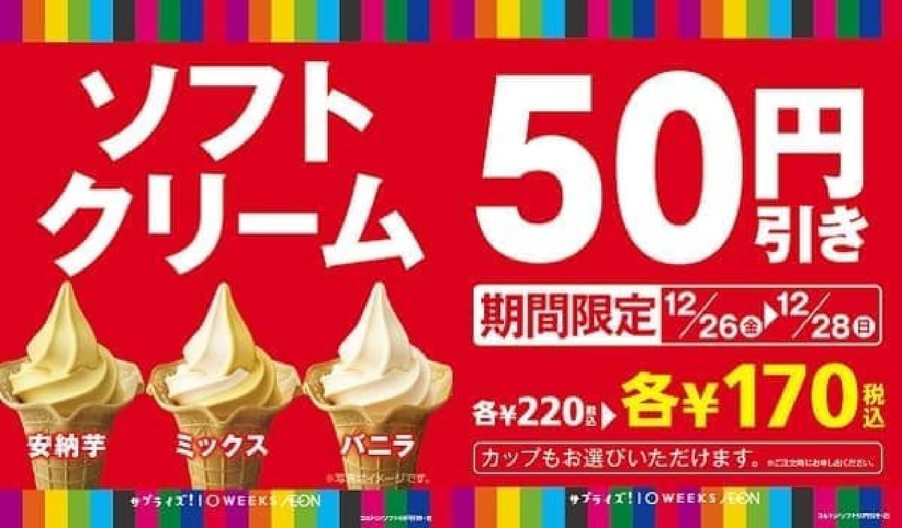 ミニストップのソフトクリームが50円引きに