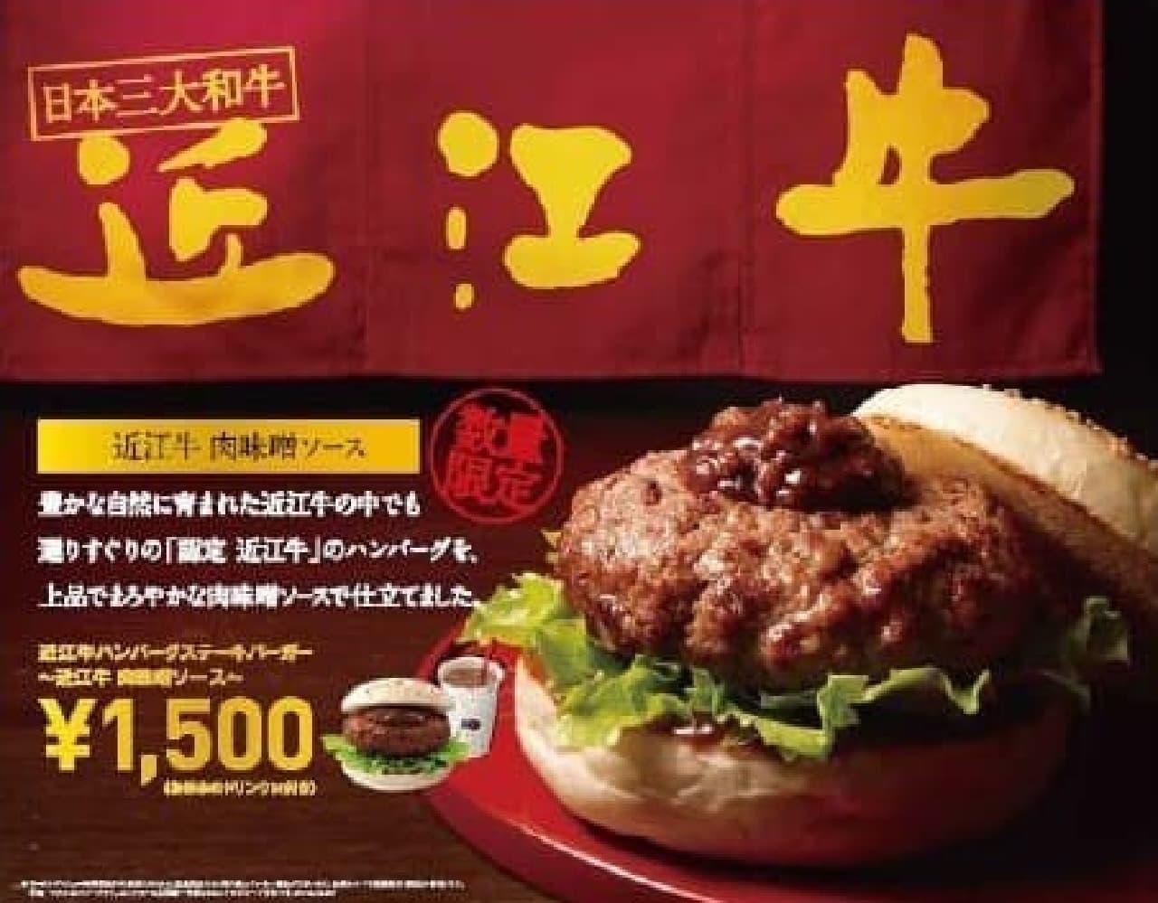 ロッテリアに「近江牛ハンバーグステーキバーガー」