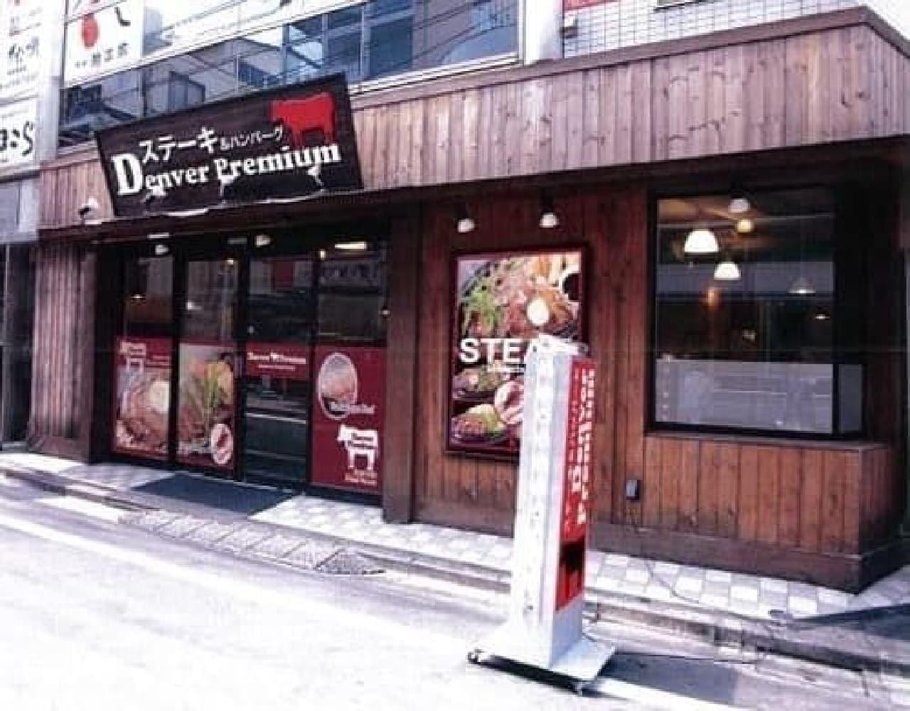 ふと肉が食べたくなったら、デンバープレミアムへ!