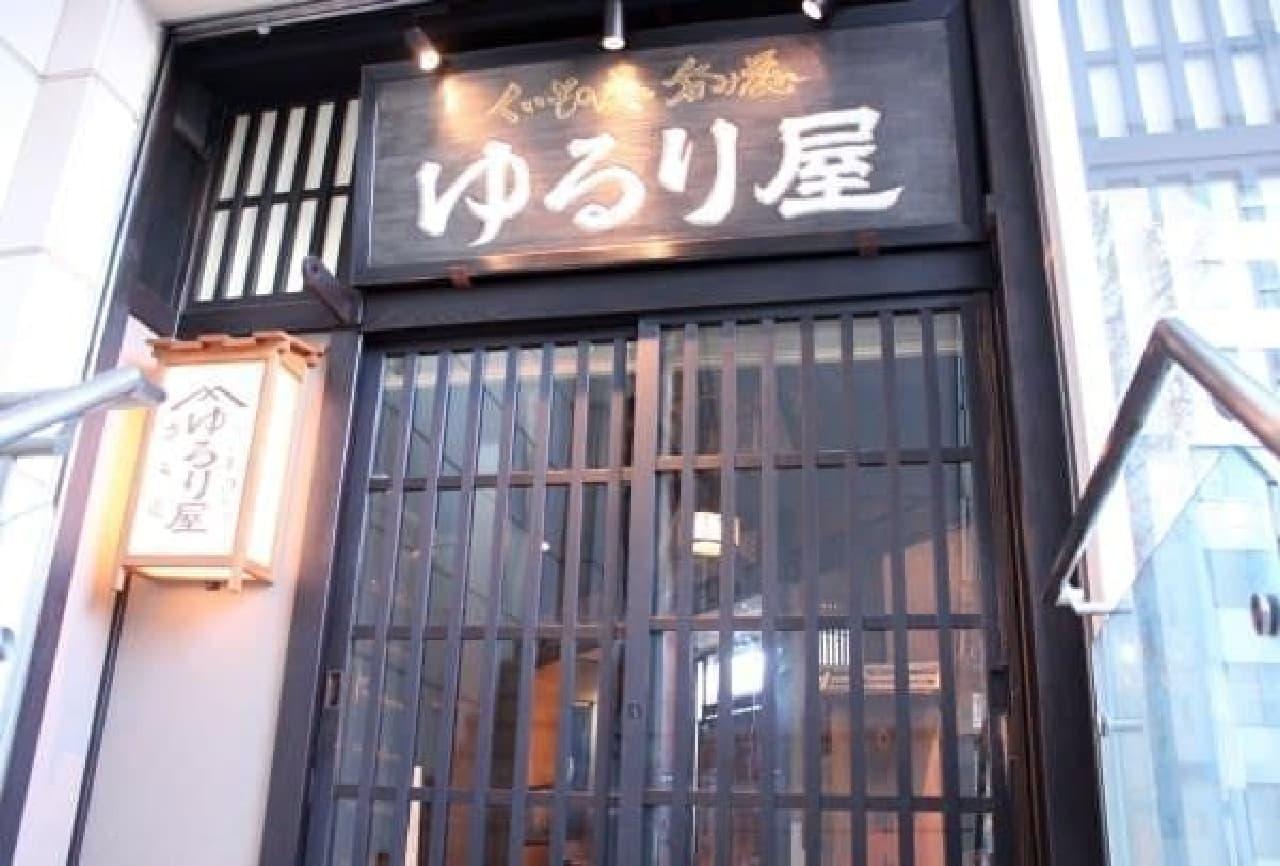 渋谷・道玄坂のお鍋専門店「ゆるり屋」