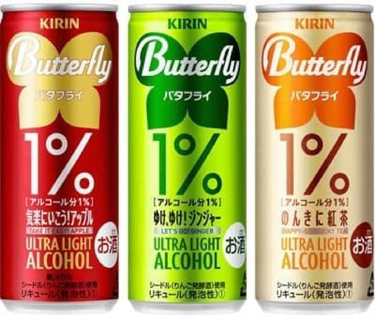 アルコール1%の「キリン バタフライ」。その名前がなんだか素敵