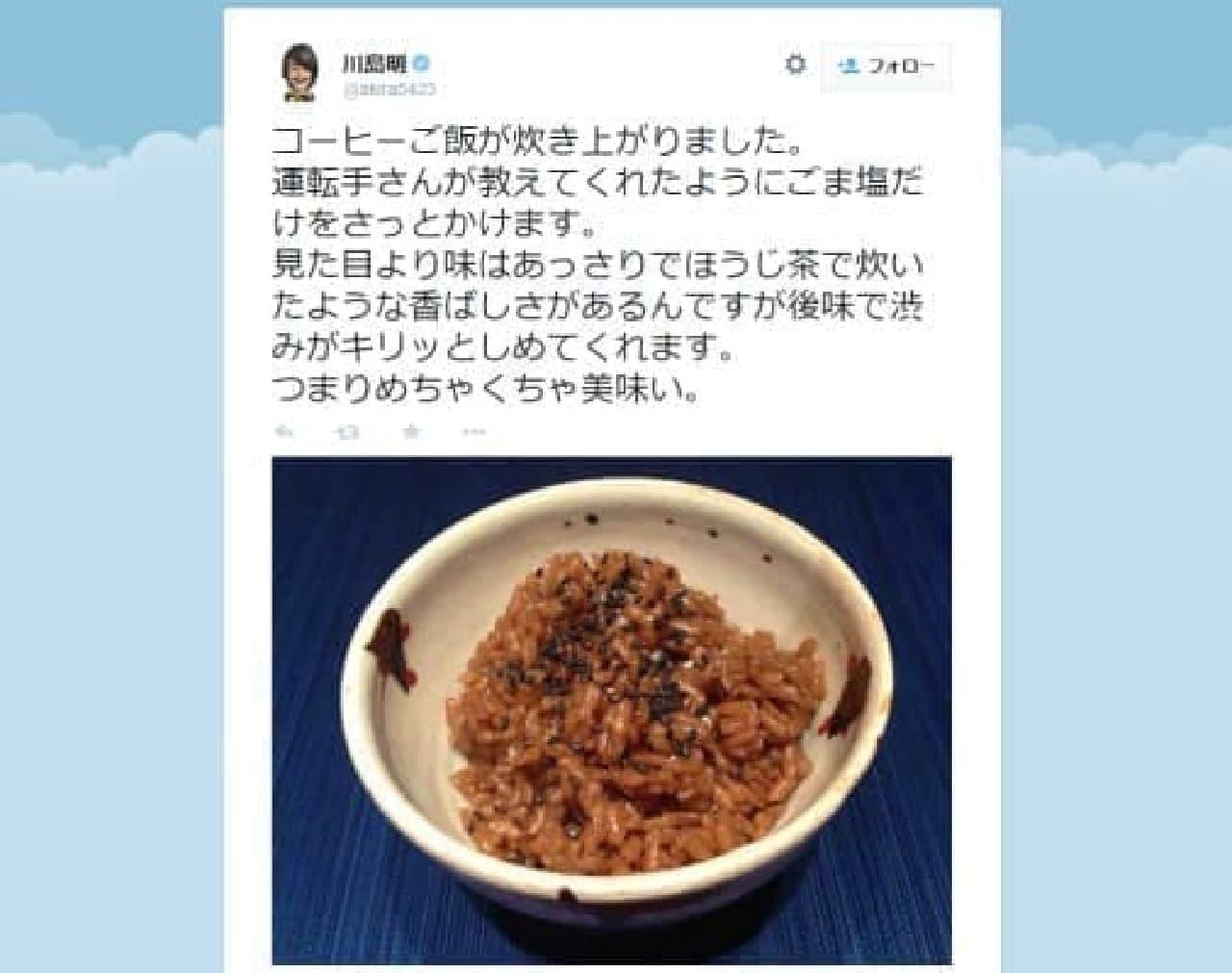 おいしいらしいけど味が想像できない「コーヒーご飯」  ※画像は川島さんの Twitter 投稿画面