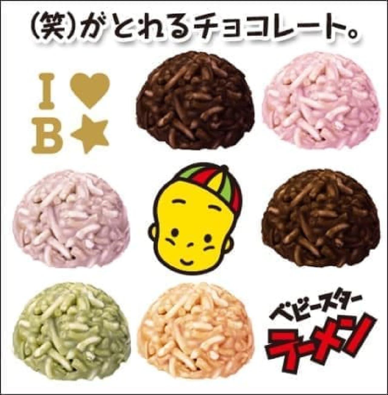 """""""笑いがとれる""""チョコレート!?  (出典:大丸東京店 公式サイト)"""