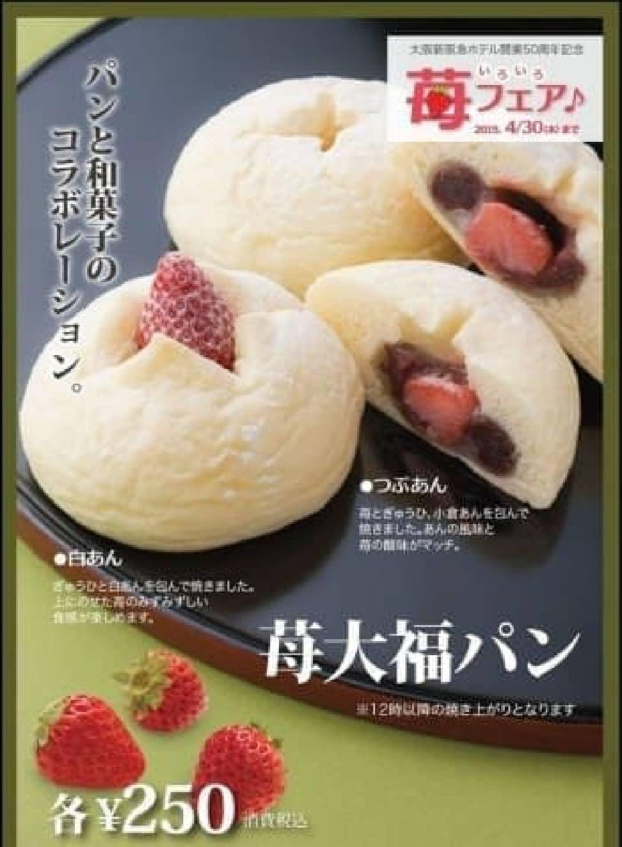 パンと和菓子のコラボレーション!