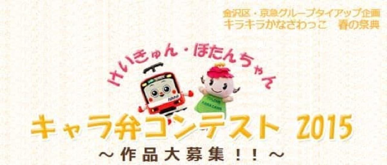 京急の「けいきゅん」や「ぼたんちゃん」キャラ弁コンテスト