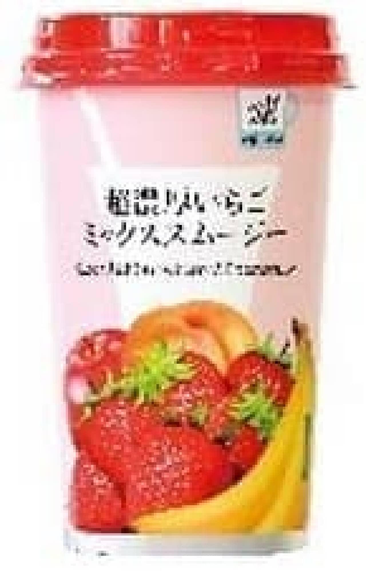 フレッシュな苺を味わうスムージー