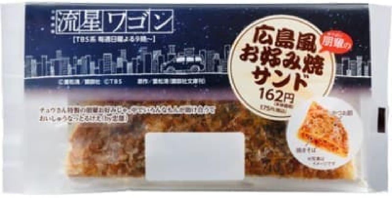 こちらも広島風お好み焼をイメージ