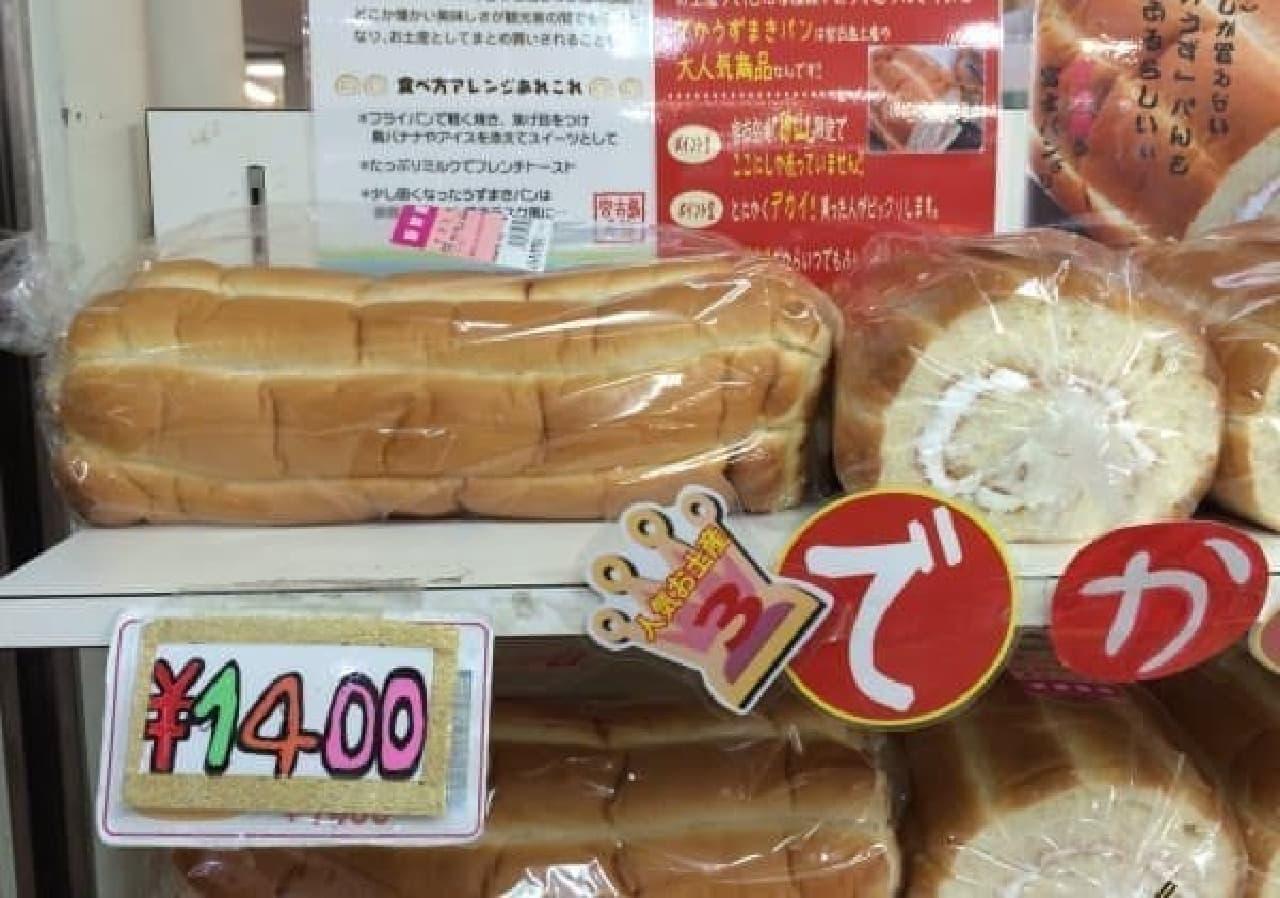 カットされる前の丸ごと「でかうずまきパン」