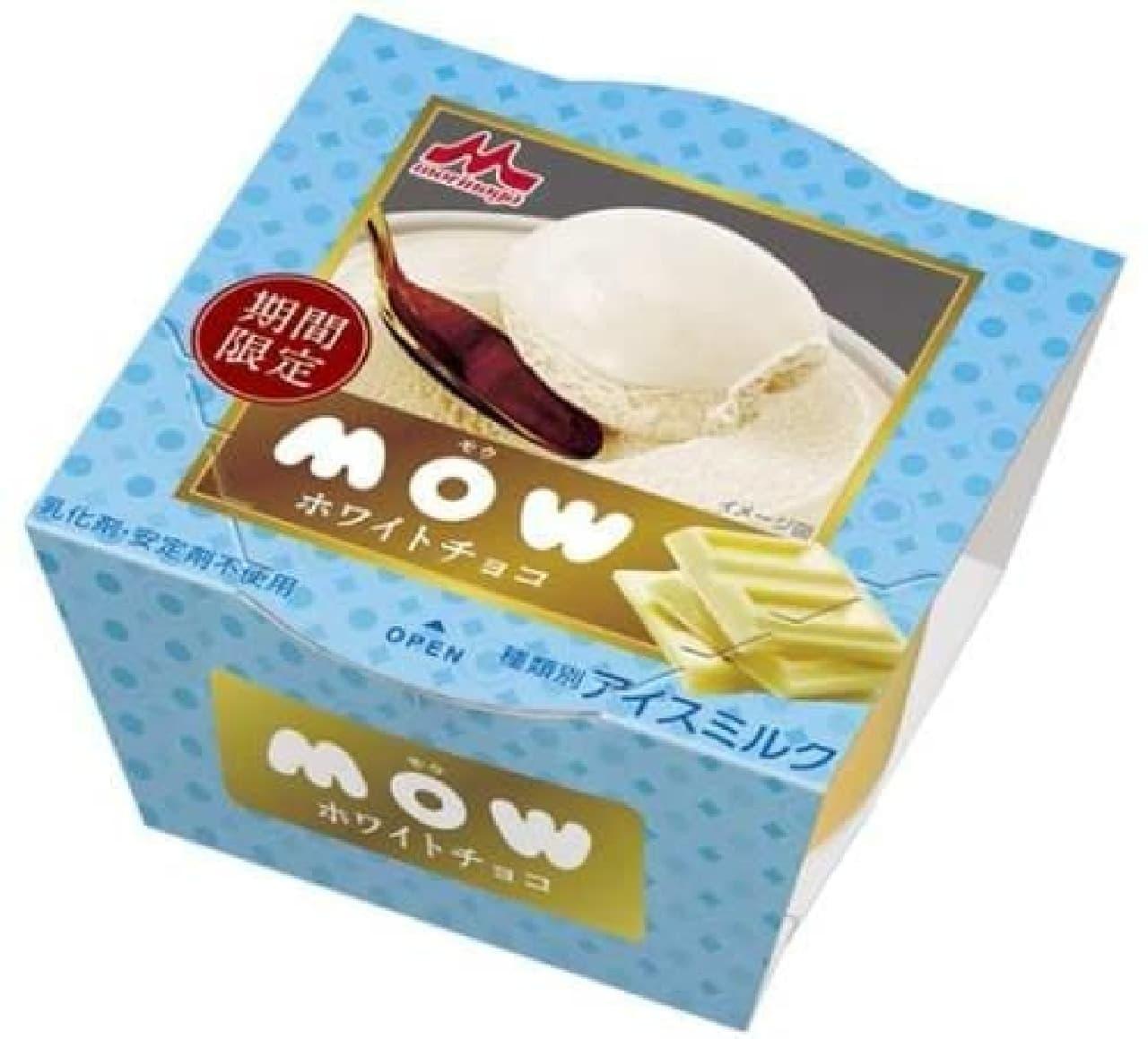 濃厚でコクのある「MOW ホワイトチョコ」