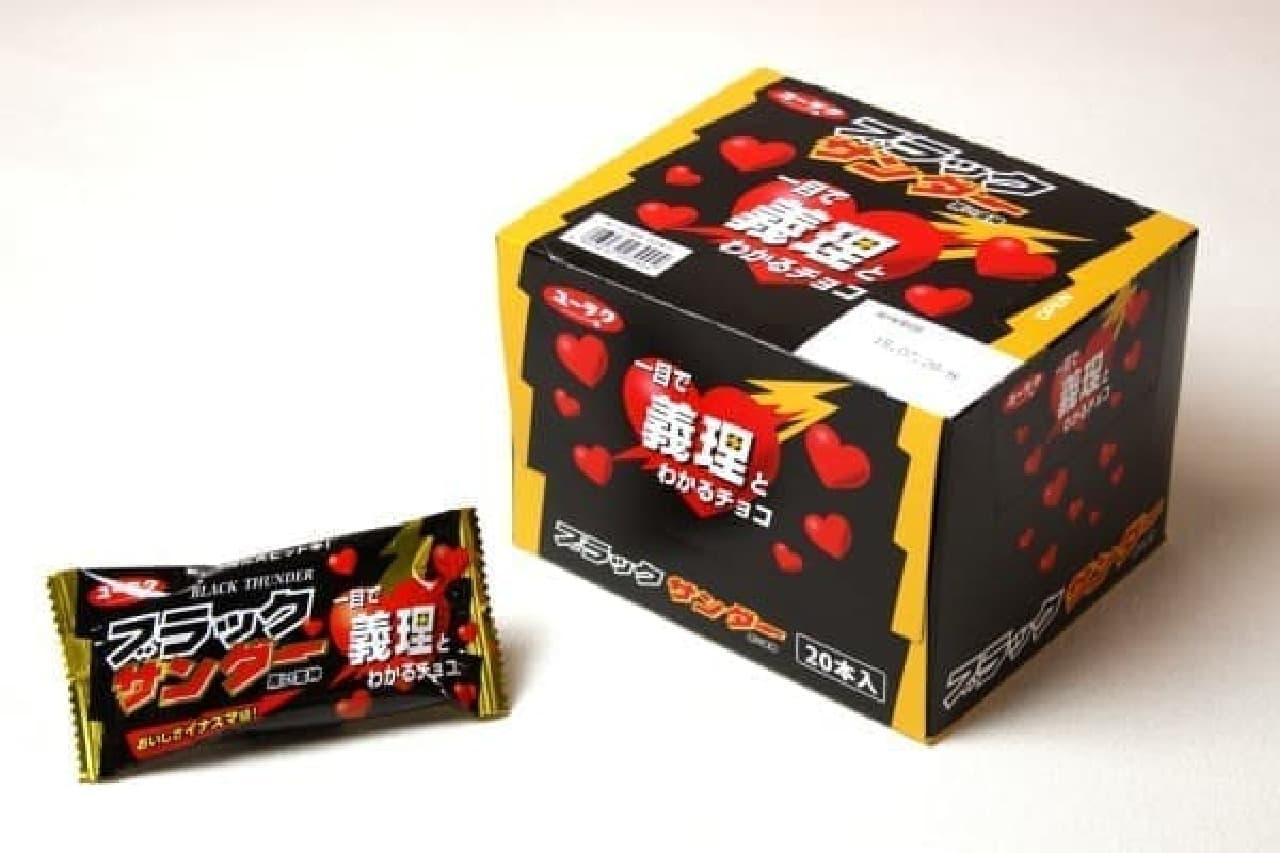 バレンタイン限定パッケージも人気