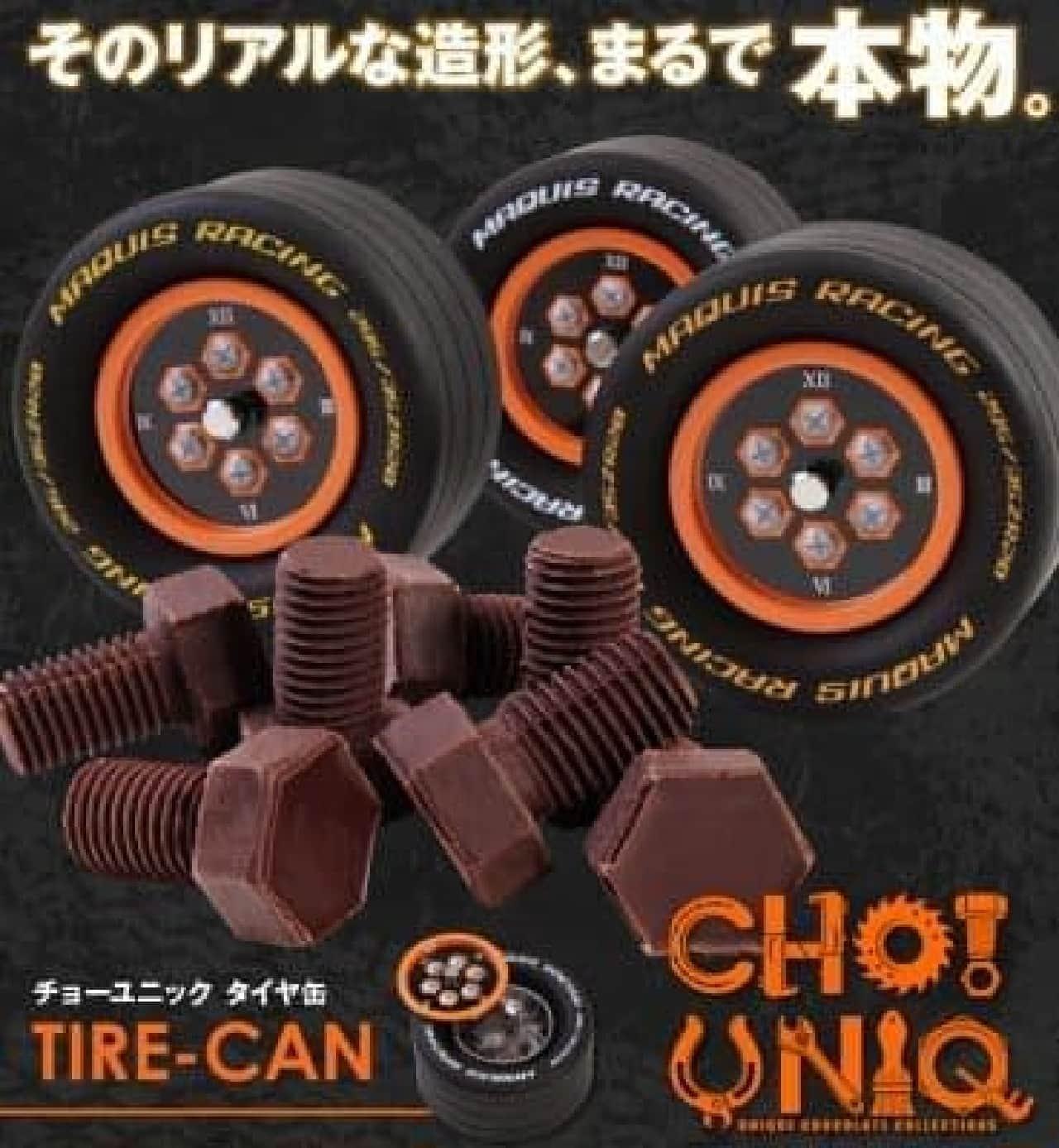 車好きにはたまらない?「タイヤ缶」