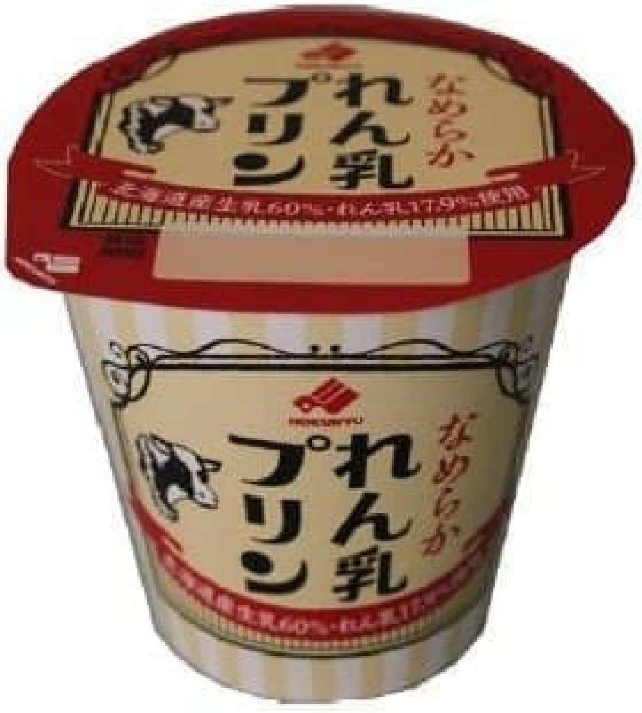 北海道産の生乳にこだわって作られた「れん乳プリン」