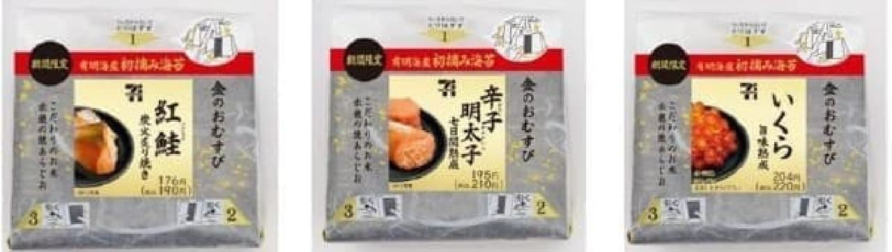 """セブン史上""""最高品質""""の「金のおむすび」が誕生!"""