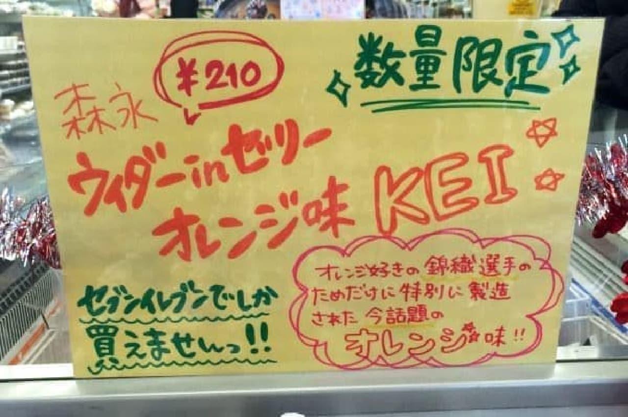 オレンジ味 KEI スペシャル