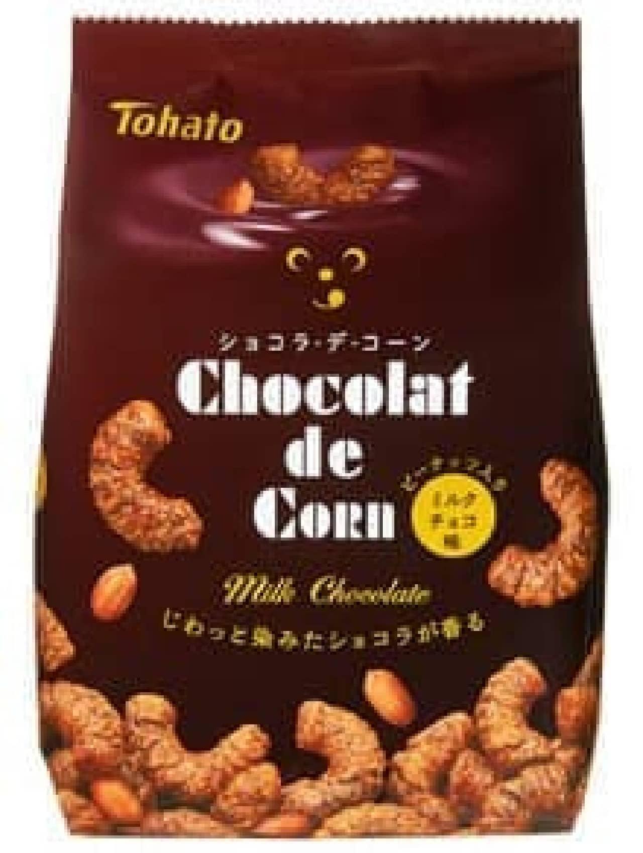 大人向けの味わいとパッケージの「ショコラ・デ・コーン・ミルクチョコ味」