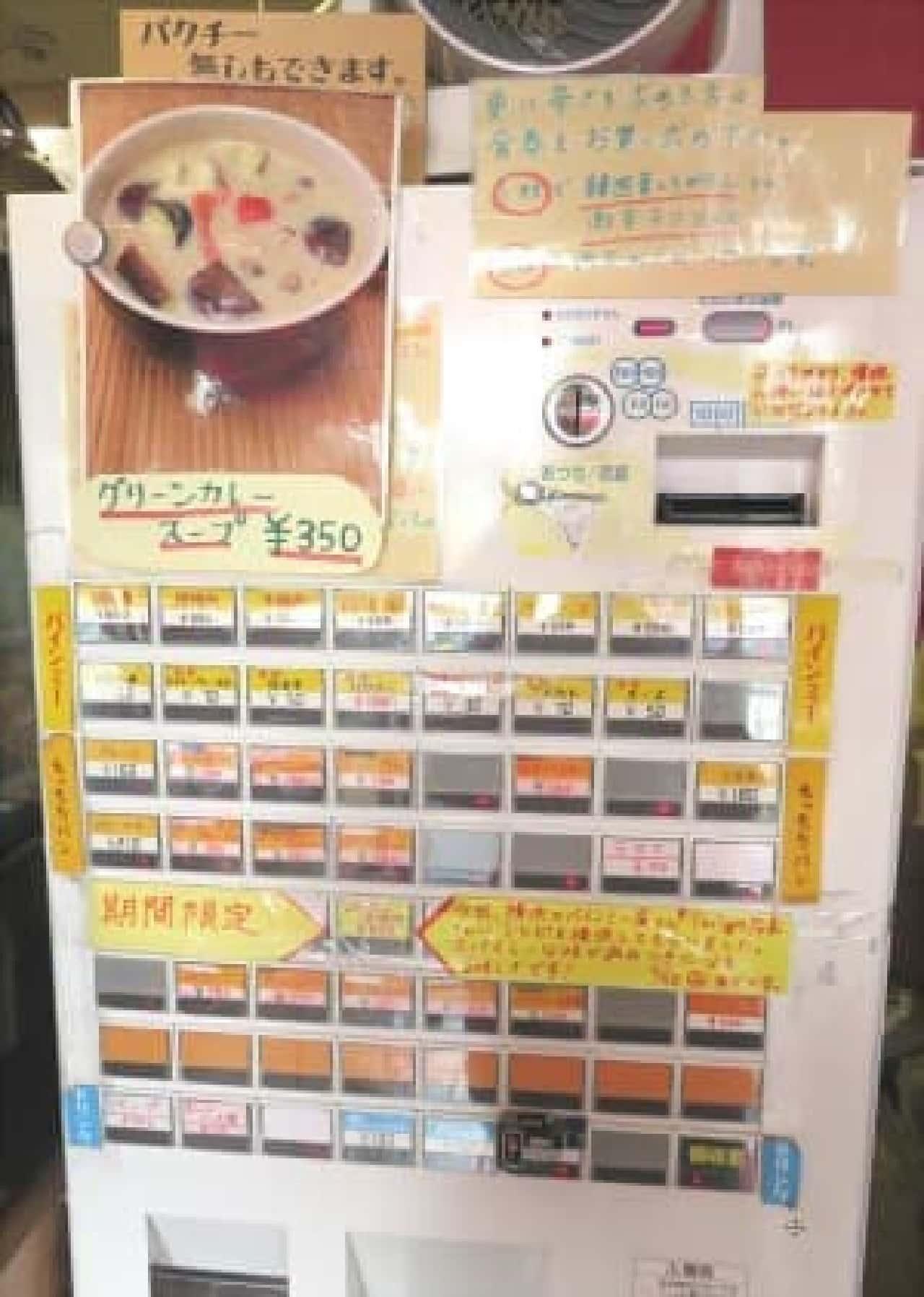 グリーンカレースープや期間限定メニューなどにも目を奪われる食券機