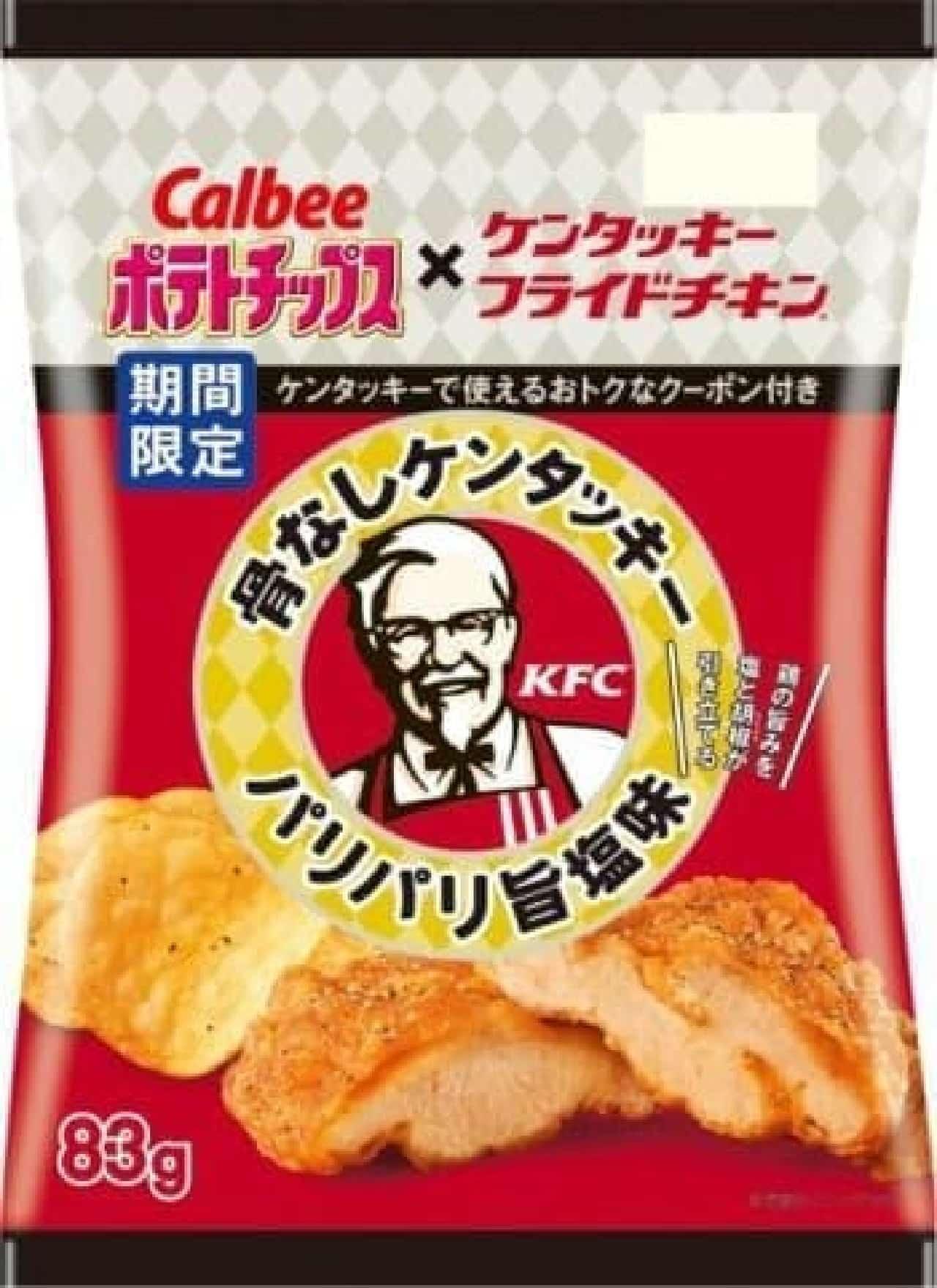 """KFC チキンの""""衣""""ファン必見!"""