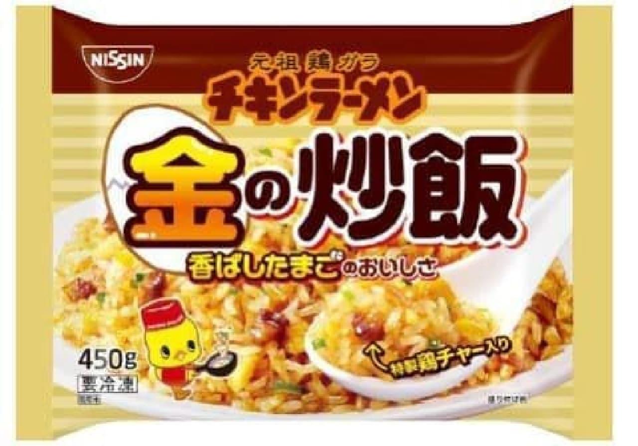たまごをたっぷり使った「金の炒飯」、全国発売へ!
