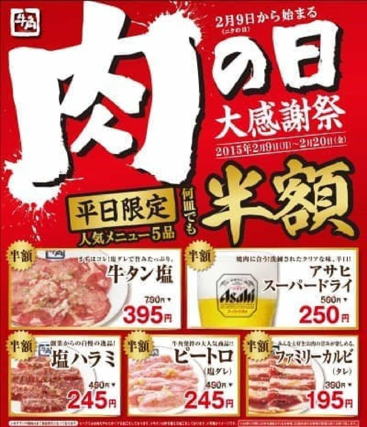 """年に1度の""""肉の日""""は、思いっきり肉を食べよう!"""