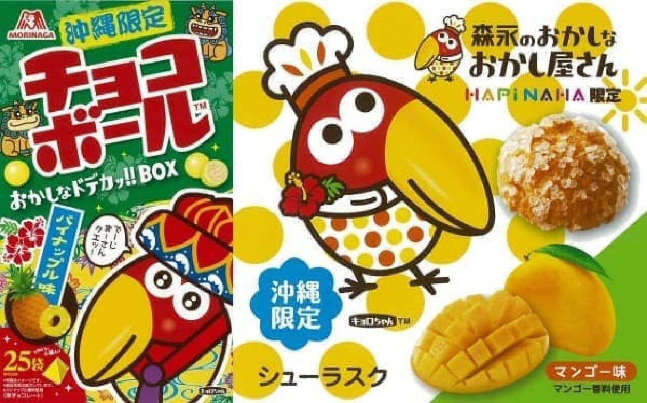 チョコボール おかしなドデカッ!!BOX(左)、おかしなおかし屋さんシューラスク<マンゴー味>