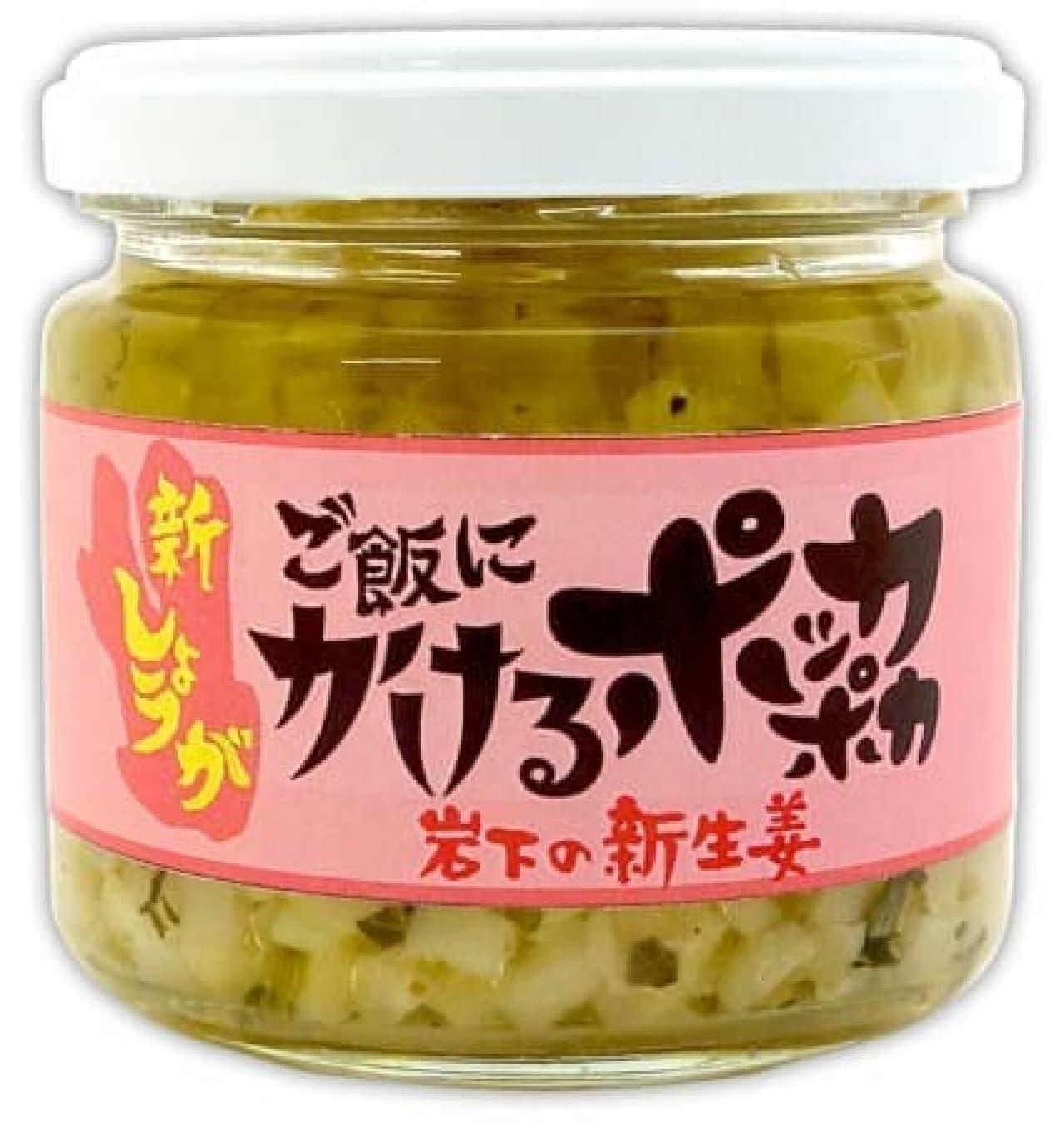 「ご飯にかけるギョーザ」シリーズの生姜食品「ご飯にかけるポッカポカ」
