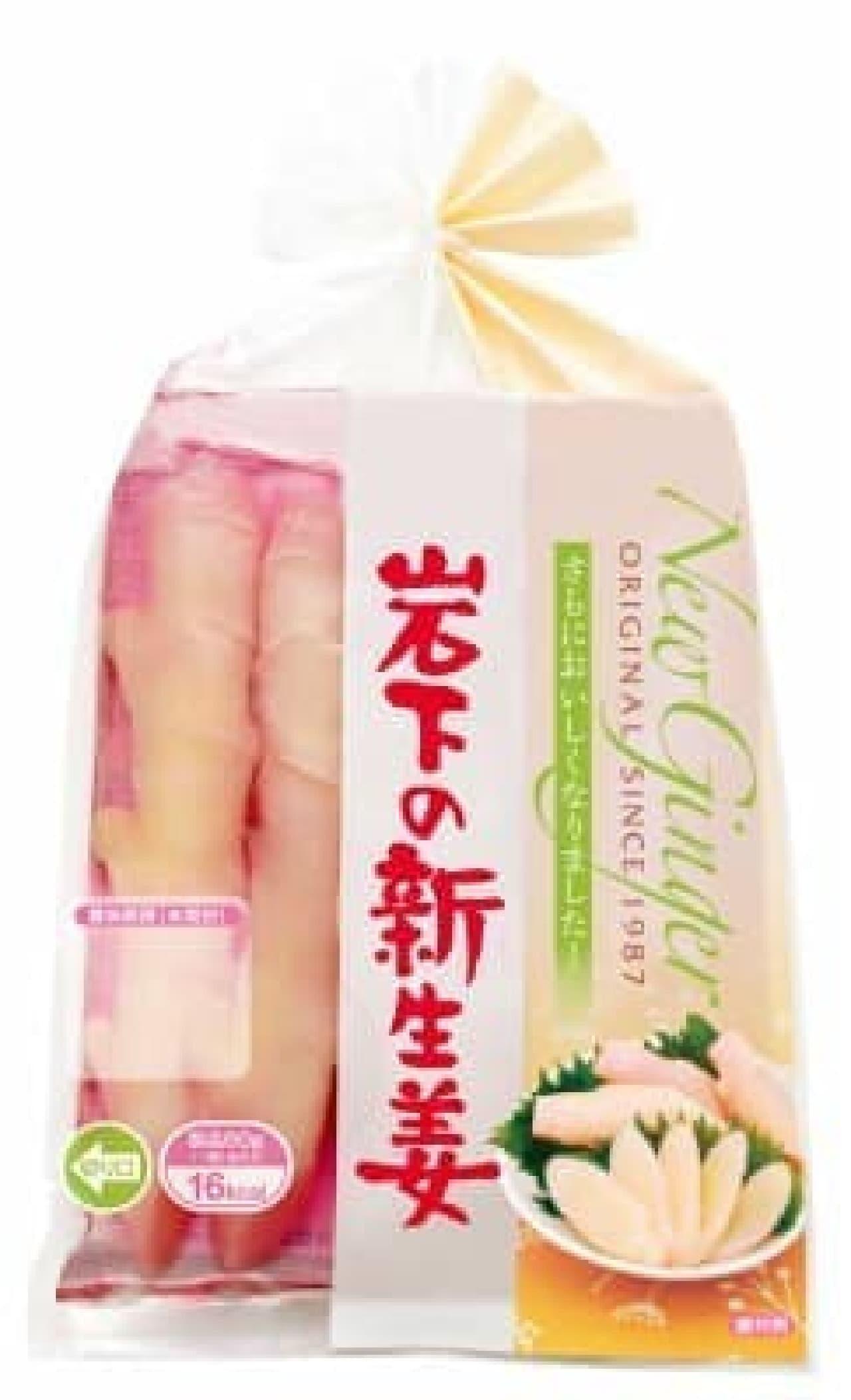 やさしい辛味で食べやすい「岩下の新生姜」を使用