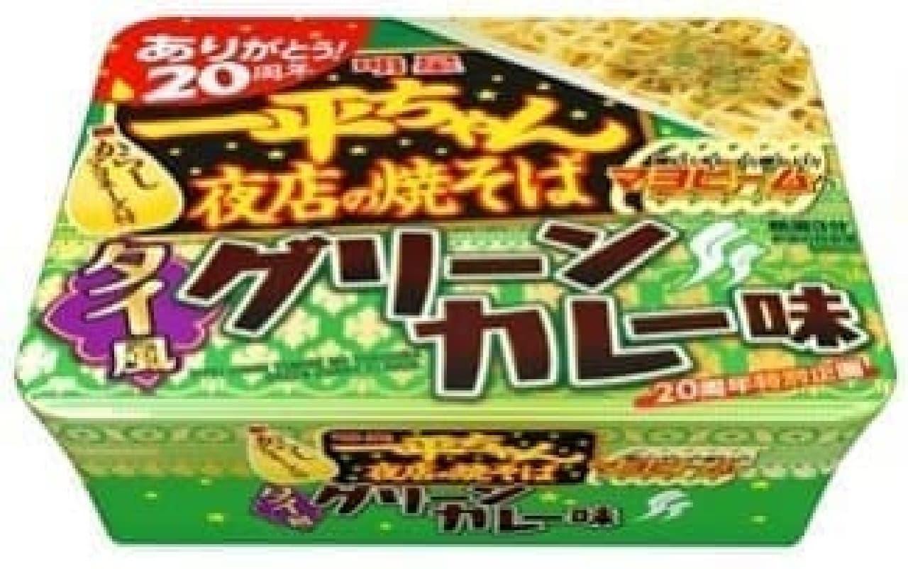 """""""本格的なグリーンカレーの味わい""""が楽しめる!"""
