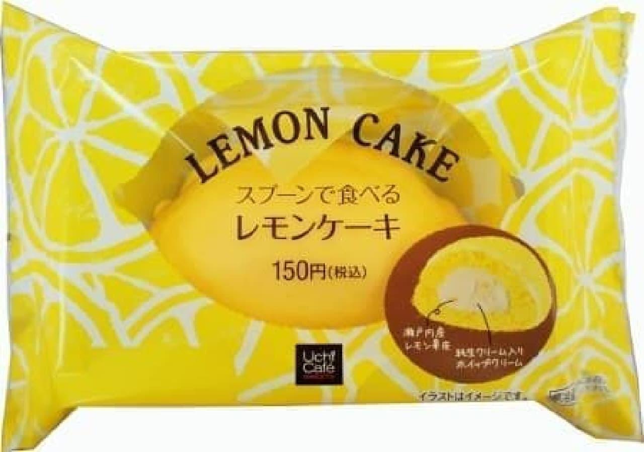 柔らかな口どけとレモンの風味を楽しんで
