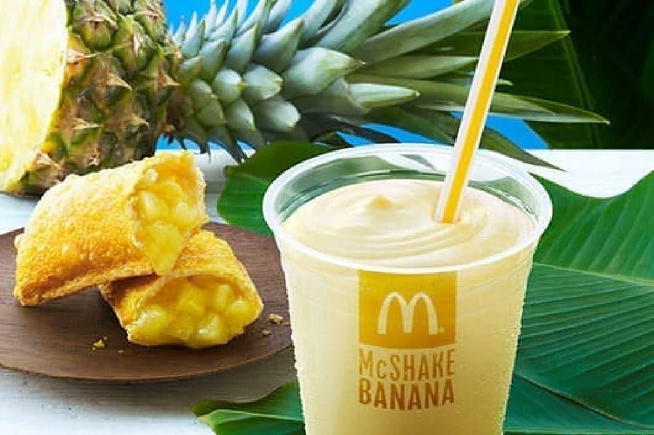マックシェイク バナナ、予定よりも1週間前倒しで発売