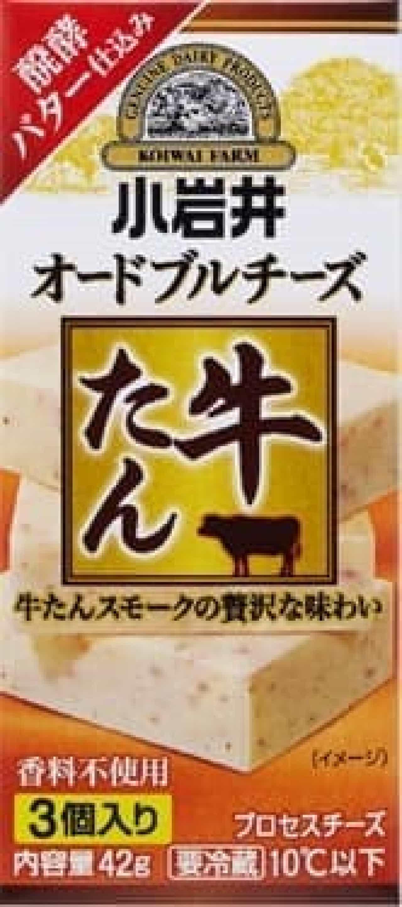 牛タン入りの贅沢チーズ「オードブルチーズ【牛たん】」