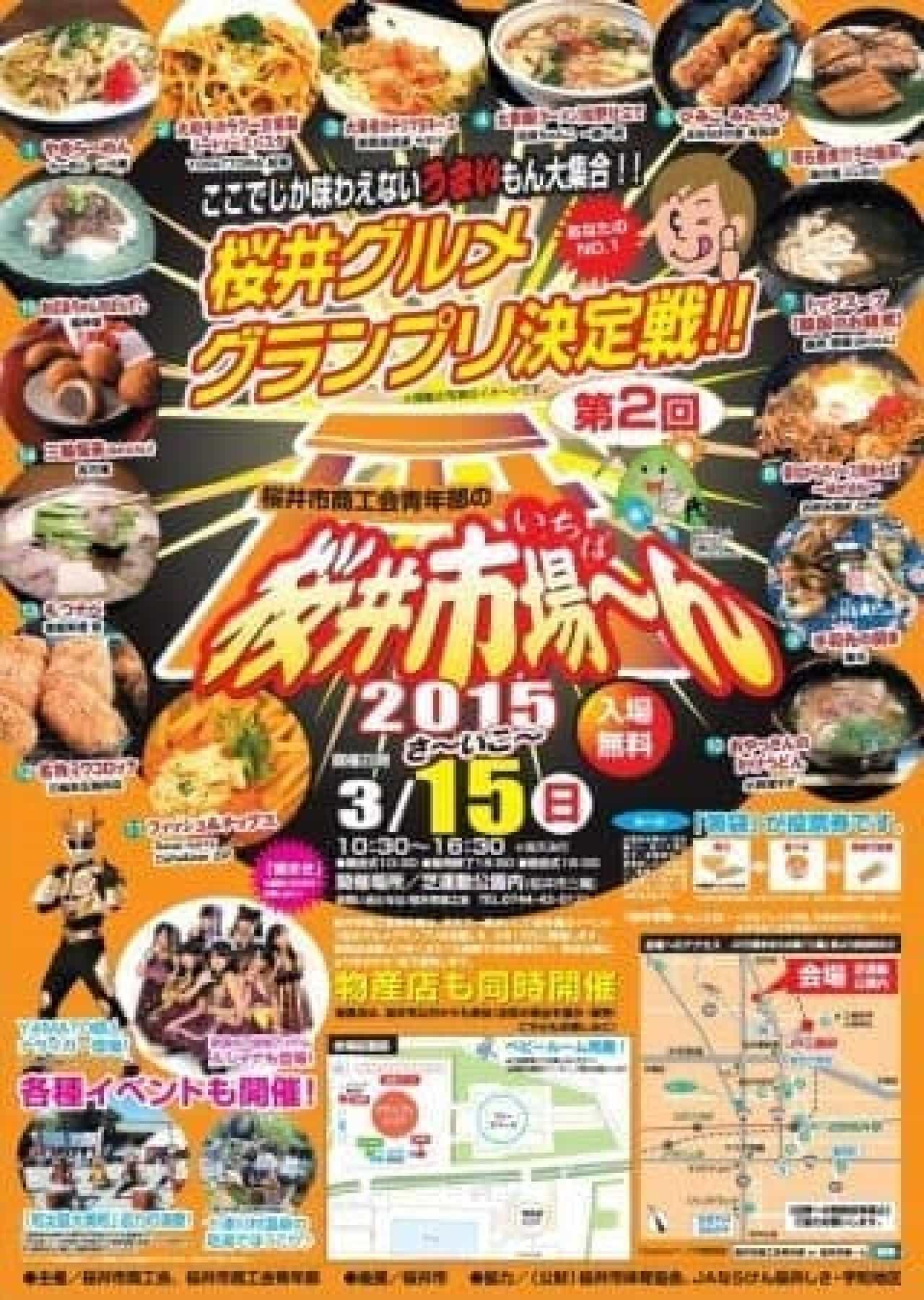 「三輪素麺」の桜井市でグルメイベント開催!