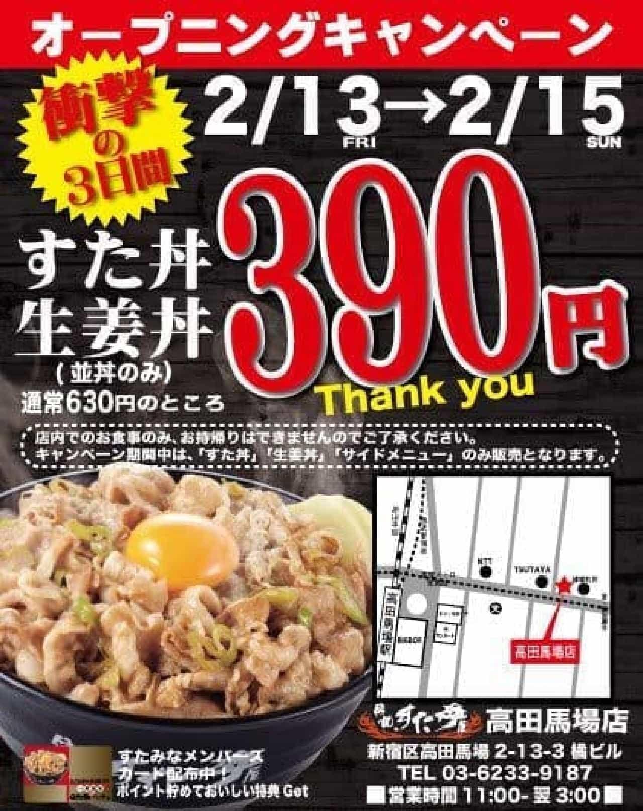 """感謝をこめて""""390円""""!"""