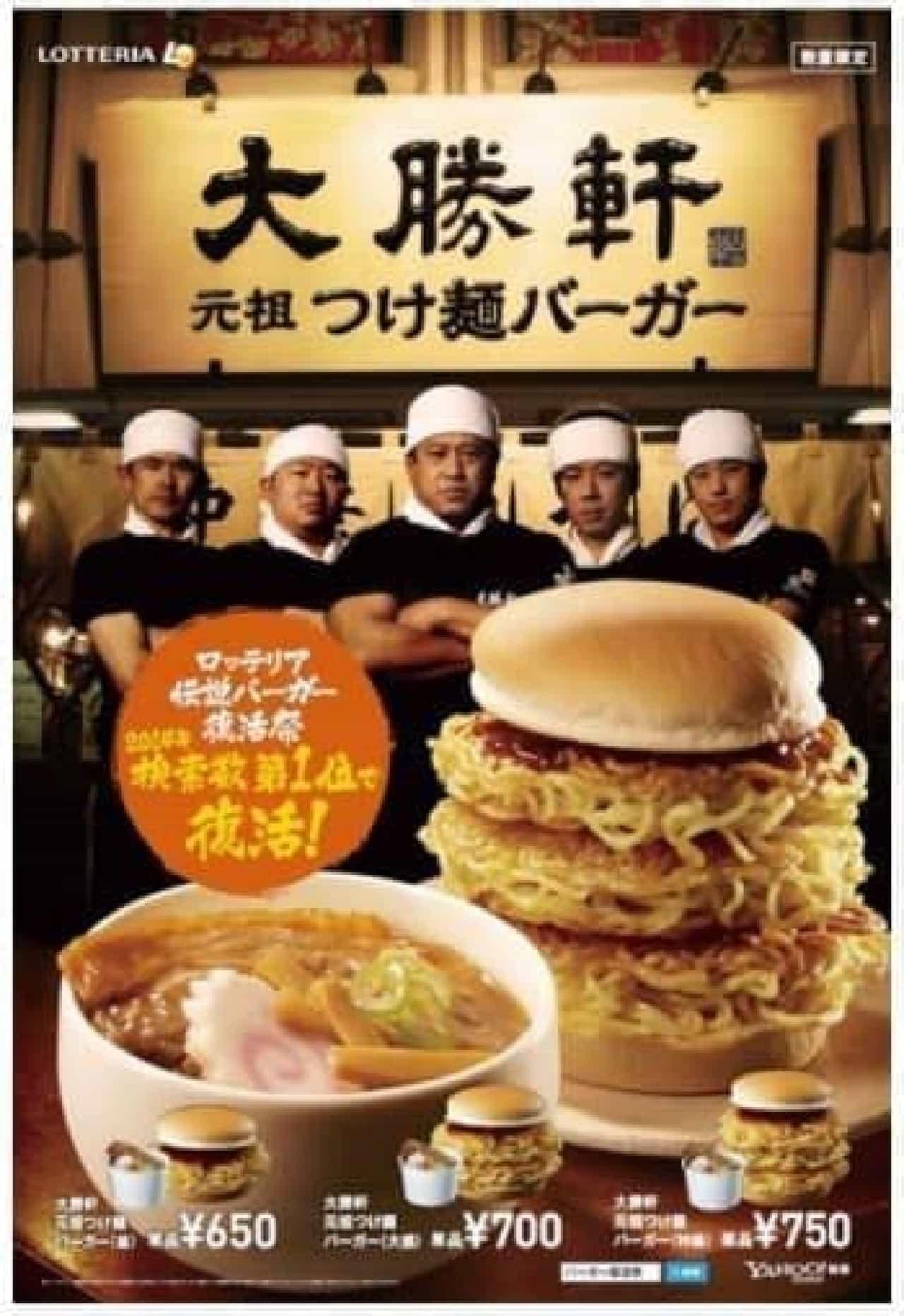 ついに復活!大勝軒監修のつけ麺バーガー