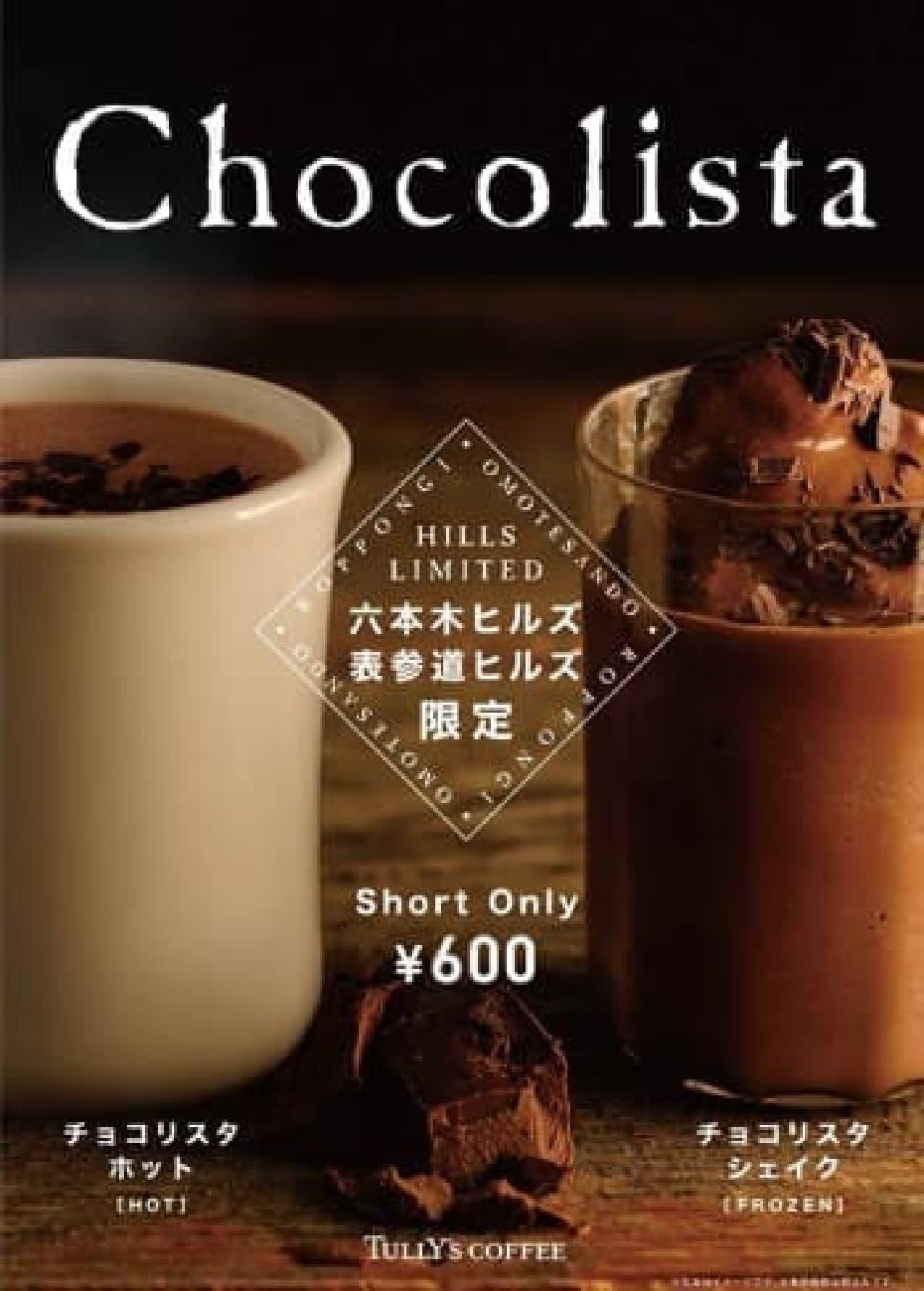 """カカオが香る""""本格的な""""チョコレートビバレッジ"""